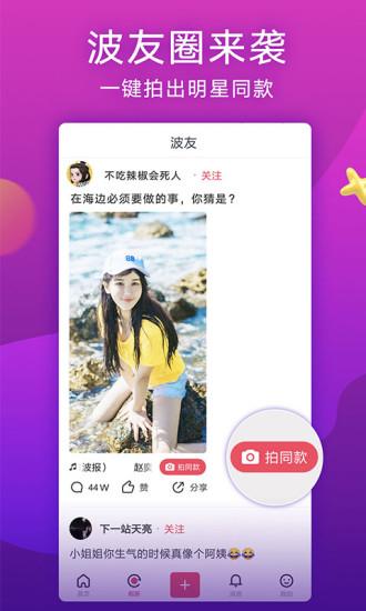 波波视频2019官方版 v3.35.6 安卓版