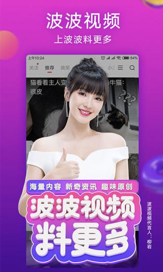 波波视频app v5.8.2 安卓版