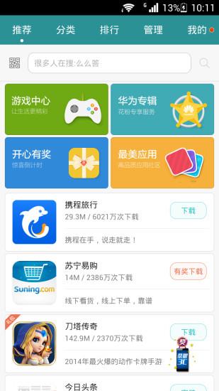 华为应用市场老版 v9.0.0.303 安卓版
