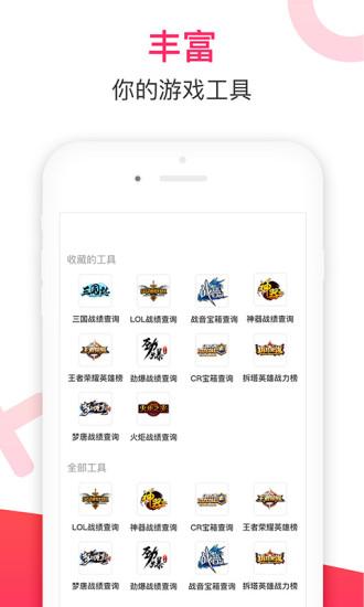 多玩游戏论坛app v3.1.5 安卓版