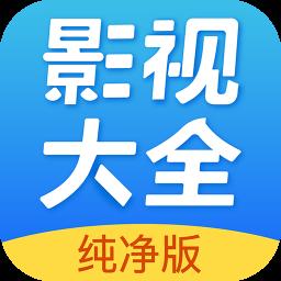影视大全纯净版最新版 v1.4.1 安卓官方版