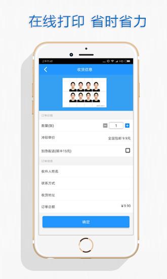 自助证件照手机版 v1.3.3 安卓版