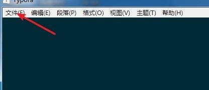 typora中文版