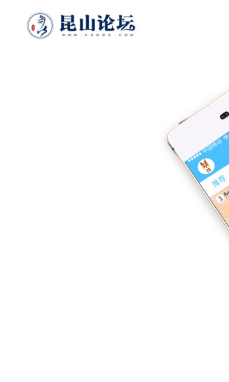 昆山论坛app v3.9.2 安卓版