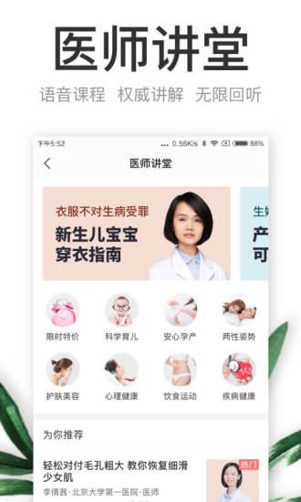 丁香医生电脑版 v9.5.5 正版