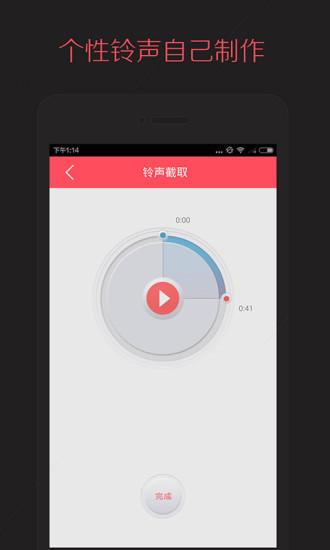 多彩铃声app v2.2.0.00 安卓版