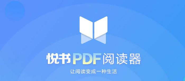 悦书pdf阅读器免费