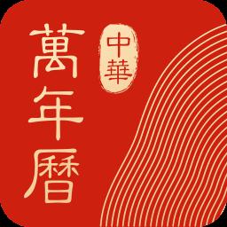 中华万年历手机版v8.1.0 安卓最新版