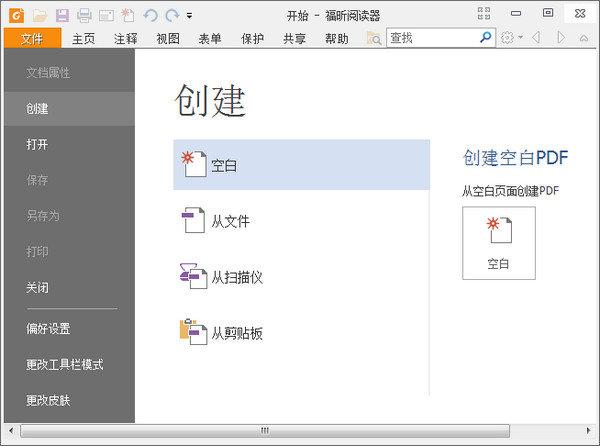 福昕阅读器pc版 v9.2.1.37538 官方最新版