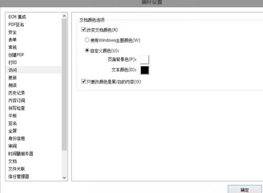 福昕pdf阅读器电脑版