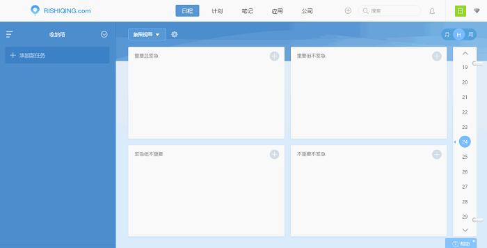 日事清��X版 v3.1.12 官方最新版