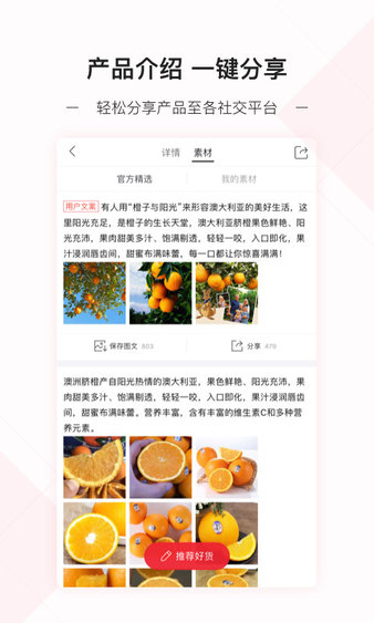 云集微店app