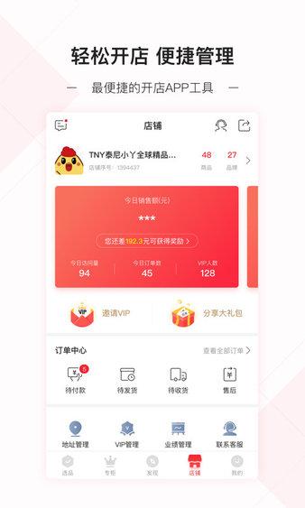 云集微店官方版 v3.67.11259 安卓版