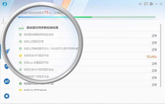 路由优化大师电脑版 v4.3.20.198 最新版