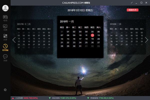 财联社电脑版 v3.3.0 官方最新版
