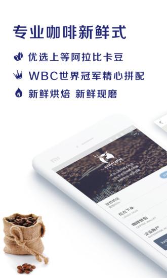 瑞幸咖啡软件(luckin coffee) v2.8.4 安卓最新版