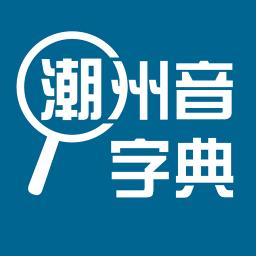 潮州音字典手机版v1.1.1 安卓版