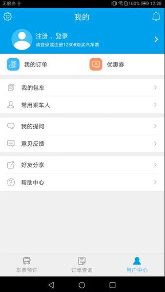 12308出行app