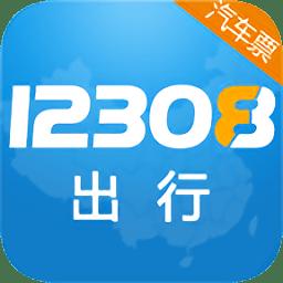 12308出行手机版v2.0.4 安卓最