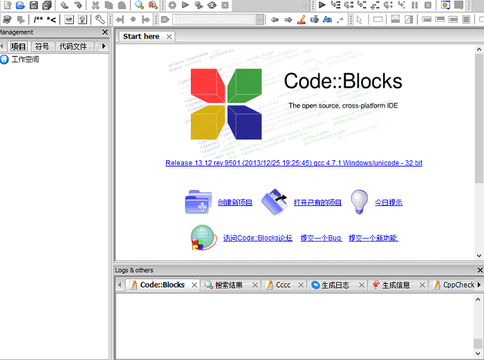 codeblocks电脑版 v17.12 最新版