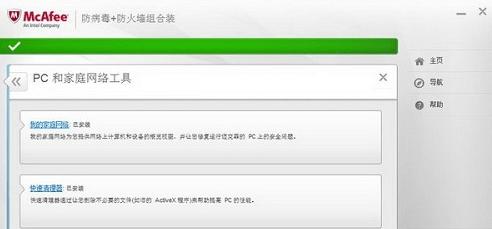 麦咖啡中文破解版 v8.8 免费版