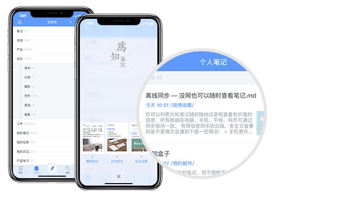 为知笔记App v4.11.16 最新版