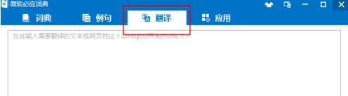 微软必应词典电脑版