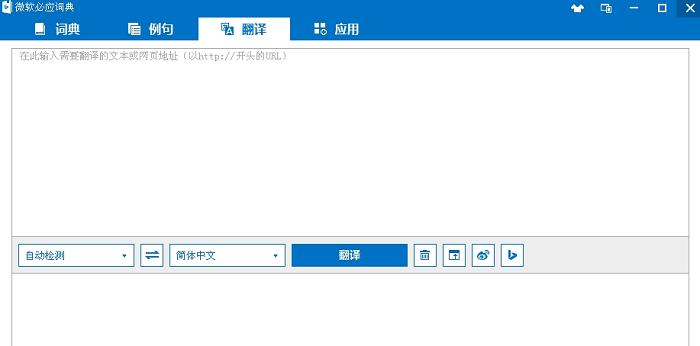 MicroSoft必应词典电脑版