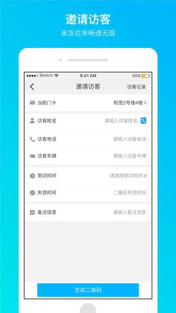 易慧家社区手机版 v1.4.5 安卓版