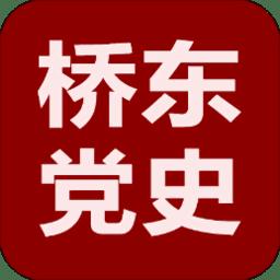 桥东党史app v1.1 安卓版