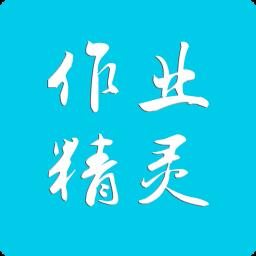 作业精灵最新版本v3.6.4 安