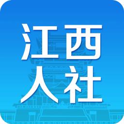 江西人社官方版