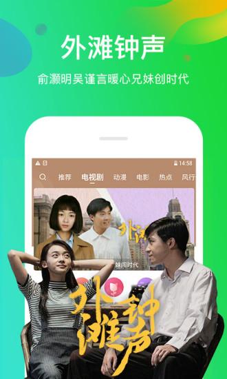 风行视频iphone版 v4.3.0.2 ios版