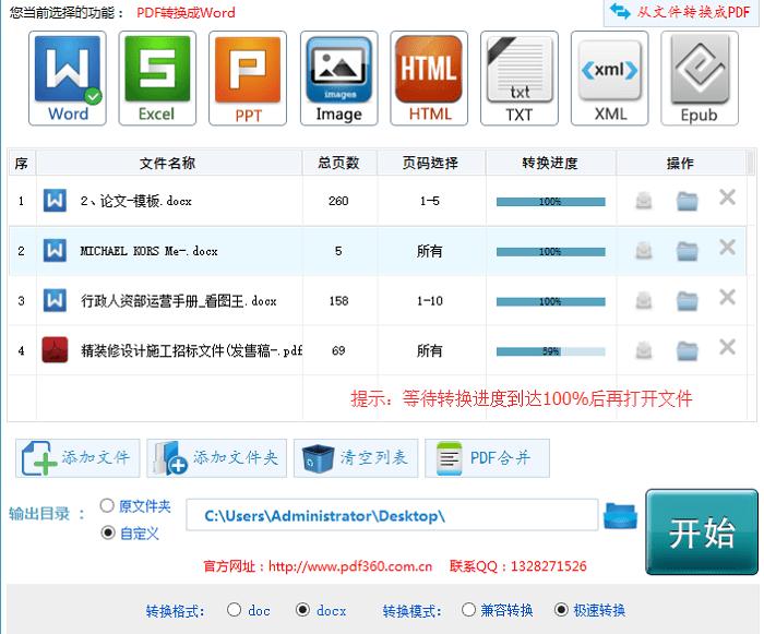 pdf转换器免费版