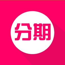 趣分期app