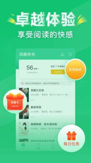 鸿雁传书官方版 v2.5.6 安卓最新版