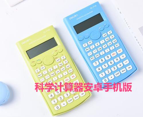 科学计算器安卓手机版_万能科学计算器App365bet
