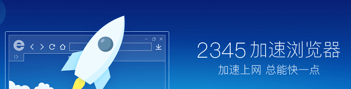 2345加速浏览器去广告版