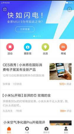 小米论坛社区app下载