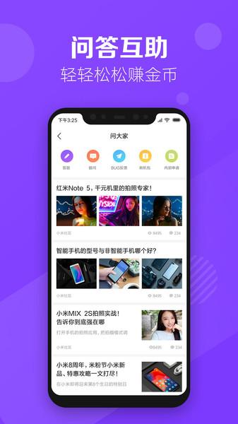 小米社区 v3.5.2 安卓版