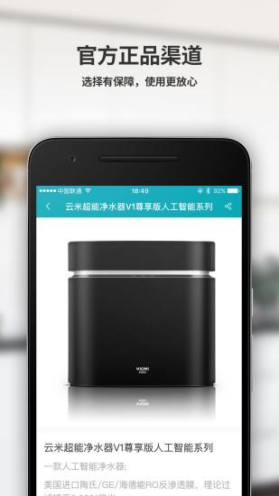 云米商城 v1.9.1 安卓版