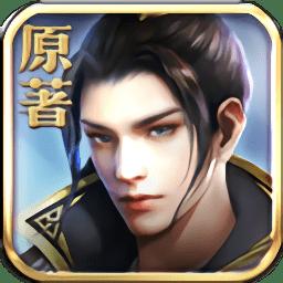 傲剑修仙游戏 v1.0.41 安卓最新版