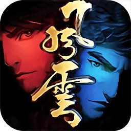 风云高爆版手游 v1.0 安卓最新版