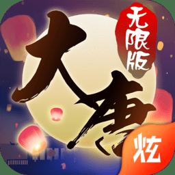 梦回仙语无限版手游 v1.3.2 安卓版