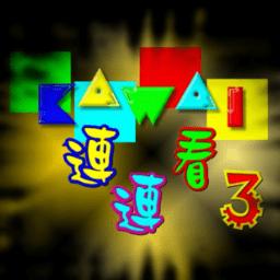 kawai连连看v3.0 原版