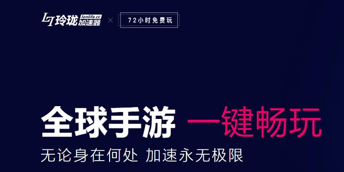 玲珑网游加速器官方版 v8.0.0.3015 pc版