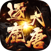 逐鹿大唐手游v1.0.5 安卓版