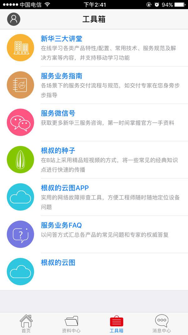 新华三服务 v1.7.0 安卓手机版