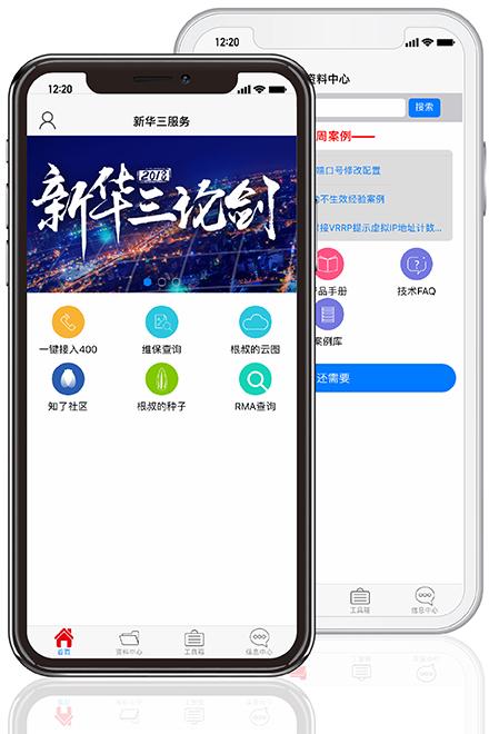 新华三服务app手机版下载