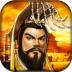 帝王三国九游经典版v1.52.1
